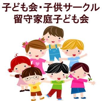 家庭 子ども 会 市 留守 福岡