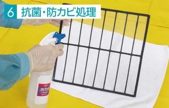 ダスキンのエアコンクリーニング(フィルター抗菌コート)