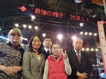 NHK 超絶凄ワザ「最強の帽子」対決スタジオにて