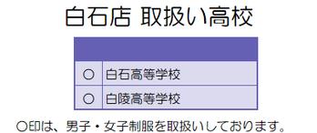 学生服のタナカ 白石店・取扱い高校
