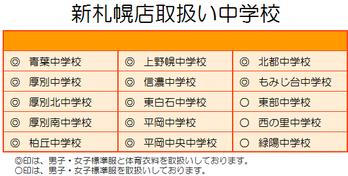 学生服のタナカ 新札幌店 取扱い中学校