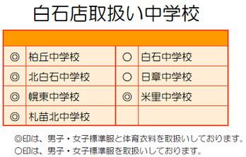 学生服のタナカ 白石店・取扱い中学校