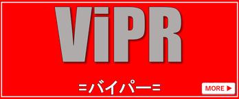 ViPR紹介ページへのリンク