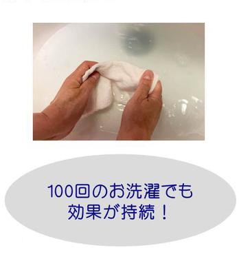 100回のお洗濯でも効果が持続