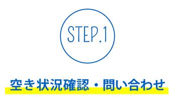 ロケーション撮影、自宅撮影、新生児撮影(大阪)ご利用方法1,空き状況確認、お問い合わせ。