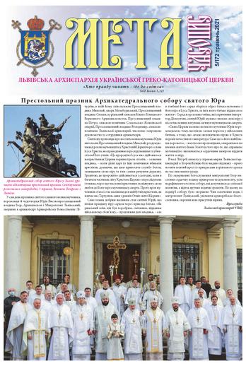 Титульна сторінка: Мета № 172/5 – травень 2021 року Божого