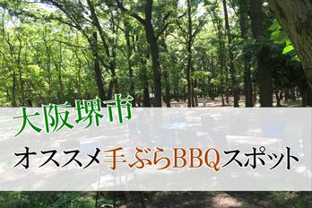 堺市オススメBBQスポット
