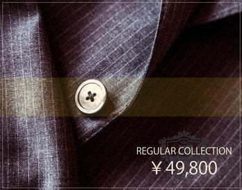 愛媛 松山 オーダースーツ オーダーシャツ 39800円 安い スーツ シャツ