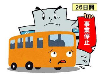 国分観光バスが95日の業務停止処分