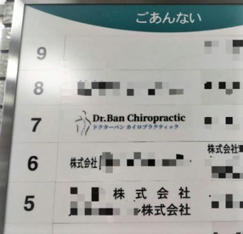 ドクターバンカイロプラクティック:Dr.Ban Chiropractic in Osaka