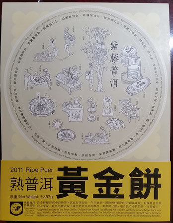 熟普洱黄金餅2011(紫藤)