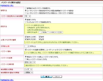 パスワードに関する設定画面