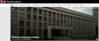 Институт военной истории, Басик, Никофоров, проблемы развития, тревога общества