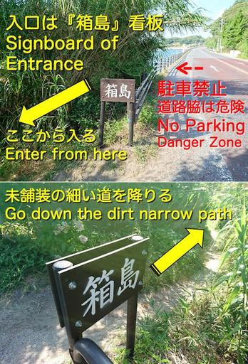 箱島神社の入口の看板 Entrance of Hakoshima Shrine