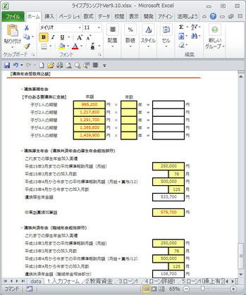 ライフプランシミュレーションソフト 遺族年金試算1