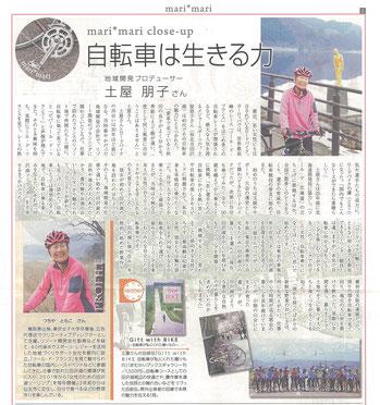 2012年5月11日付秋田さきがけmarimari