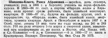 """Из справочника """"Политическая каторга и ссылка"""" 1934"""