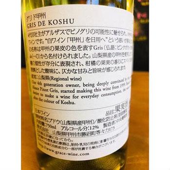 グリド甲州 中央葡萄酒 日本ワイン