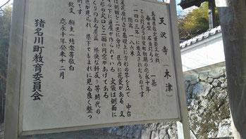 天澤寺(木津)