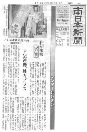 大山タカヒロ/こくぶ通り会連合会