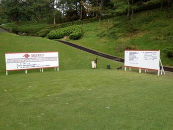 ゴルフ大会中継看板