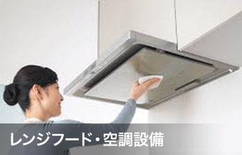 リフォーム事例 施工事例:レンジフード・空調設備