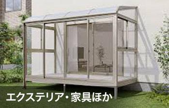 リフォーム事例 施工事例:エクステリア・家具 ほか