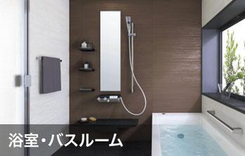 リフォーム事例 施工事例:浴室・バスルーム