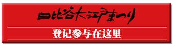 日比谷大江戸まつり2019, お祭りパレード参加登録はこちから