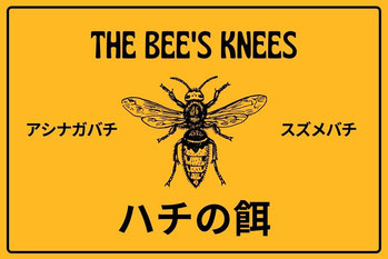ハチの餌と書いているイラスト