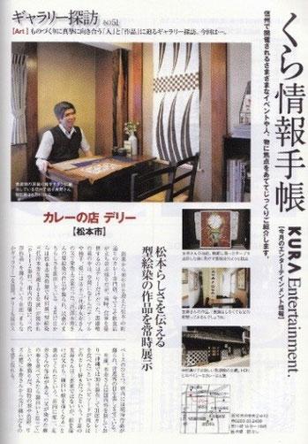 雑誌『KURA』5月号より http://www.nao-magazine.jp/