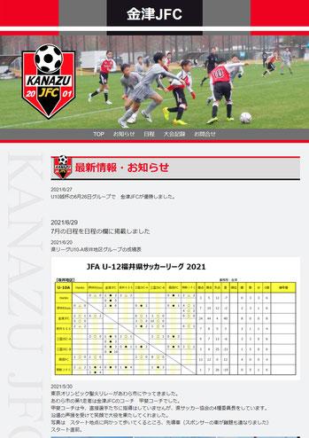 金津JFCの公式サイトを制作しました
