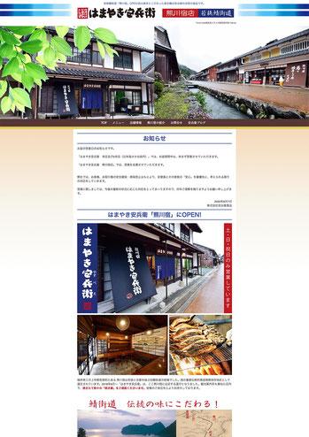 はまやき安平衛熊川宿店の公式ホームページを制作しました