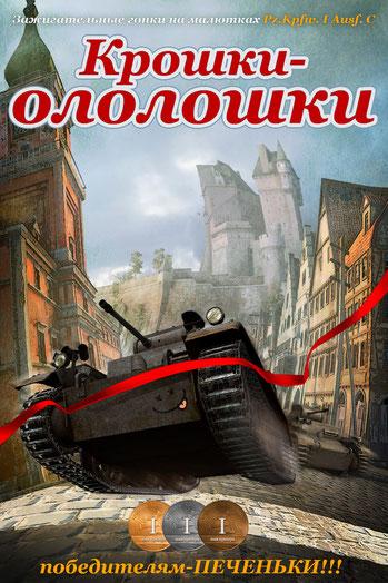 Стритрейсинг на легких танках