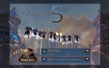 Алакир: 5 на сервере
