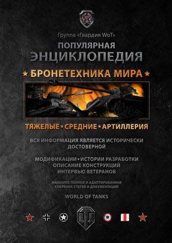Обложка тематического издания
