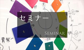 色彩に関するセミナーや講座