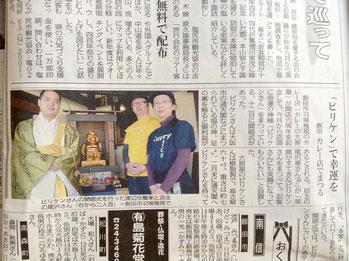 中日新聞 平成25年3月13日