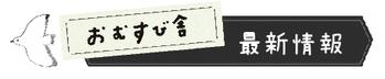 新潟の絵本出版社 おむすび舎の最新情報。絵本の企画、編集、発行、販売、食育講座出前