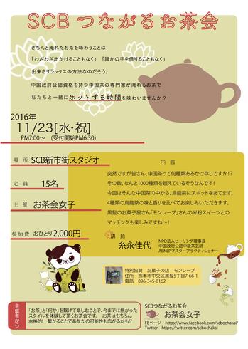 2016/11/23第1回SCBつながるお茶会フライヤー
