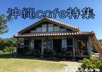 沖縄 カフェ