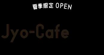 ジョーカフェ かき氷&軽食