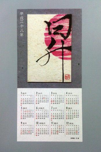 不織布カレンダー印刷