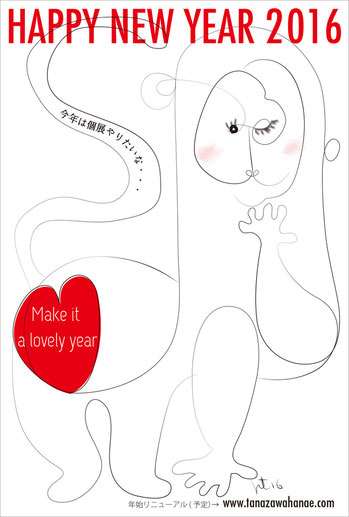 年賀状 New Year Card 2016