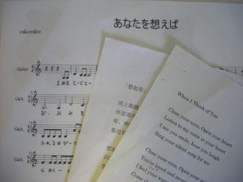 オリジナル日本語歌詞、中国語版、英語歌詞