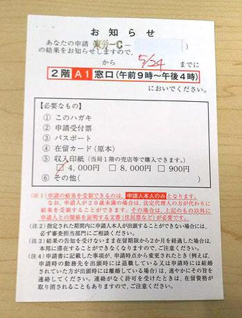 東京入国管理局から届く在留許可(ビザ)申請の許可通知