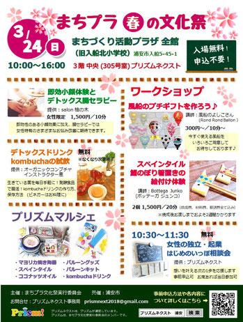 2019/3/24 まちプラ春の文化祭 プリズムネクスト チラシ