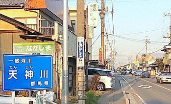 天神川橋(あお看板)を過ぎてすぐの所に細い道が見えてきます。そこを左折する形になりますが、とても道が狭くので電柱が飛び出しているのでぶつけないようにお気をつけください。下記の電柱看板(出っ張り)が目印です。