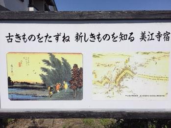 浮世絵の紹介看板