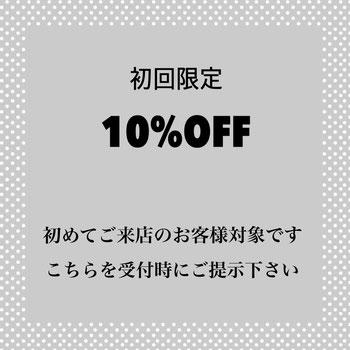 横浜・石川町、美容室Grantus、初回限定クーポン